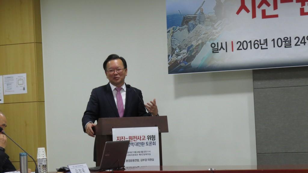 10월 24일 지진-원전사고 위험 에너지정책대전환 토론회에서 환영사를 하고 있는 김부겸의원 ⓒ환경운동연합