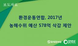 [보도자료] 환경운동연합, 2017년 농해수위 예산 578억 삭감 제안