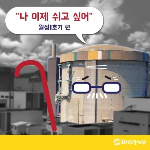 월성1호기_카드뉴스1