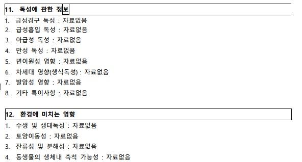 '섬유탈취제 후레쉬그린향' 독성에 관한 정보