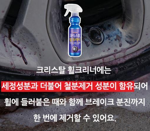 크리스탈 휠크리너 제품 소개 (c)볼스원 공식 블로그