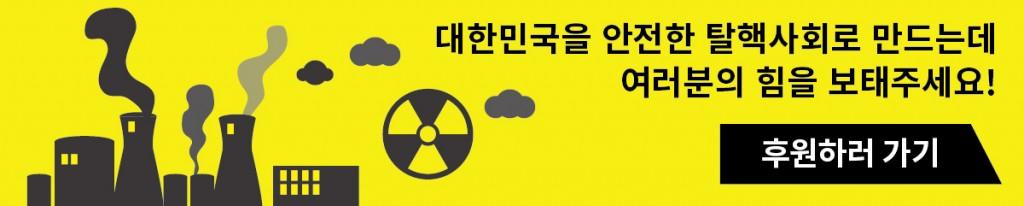 탈핵_후원배너