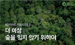 [카드뉴스] Burning Paradise 3. 더 이상 숲을 잃지 않기 위하여