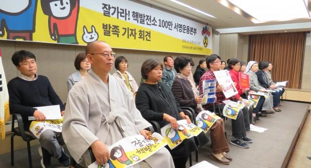 핵없는 사회를 위한 공동행동 회원들이 11일 서울 중구 태평로 한국프레스센터 기자회견장에서 '잘가라 핵발전소' 100만 서명운동본부 발족 기자회견을 열고 '핵발전소 없는 대한민국'을 만들기 위해 100만 서명 공동행동에 나선다고 밝혔다.ⓒ환경운동연합