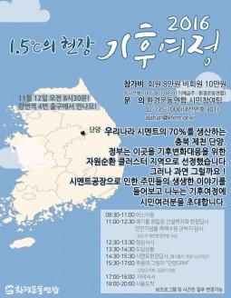 [모집]2016기후여정_단양_11/12(토)