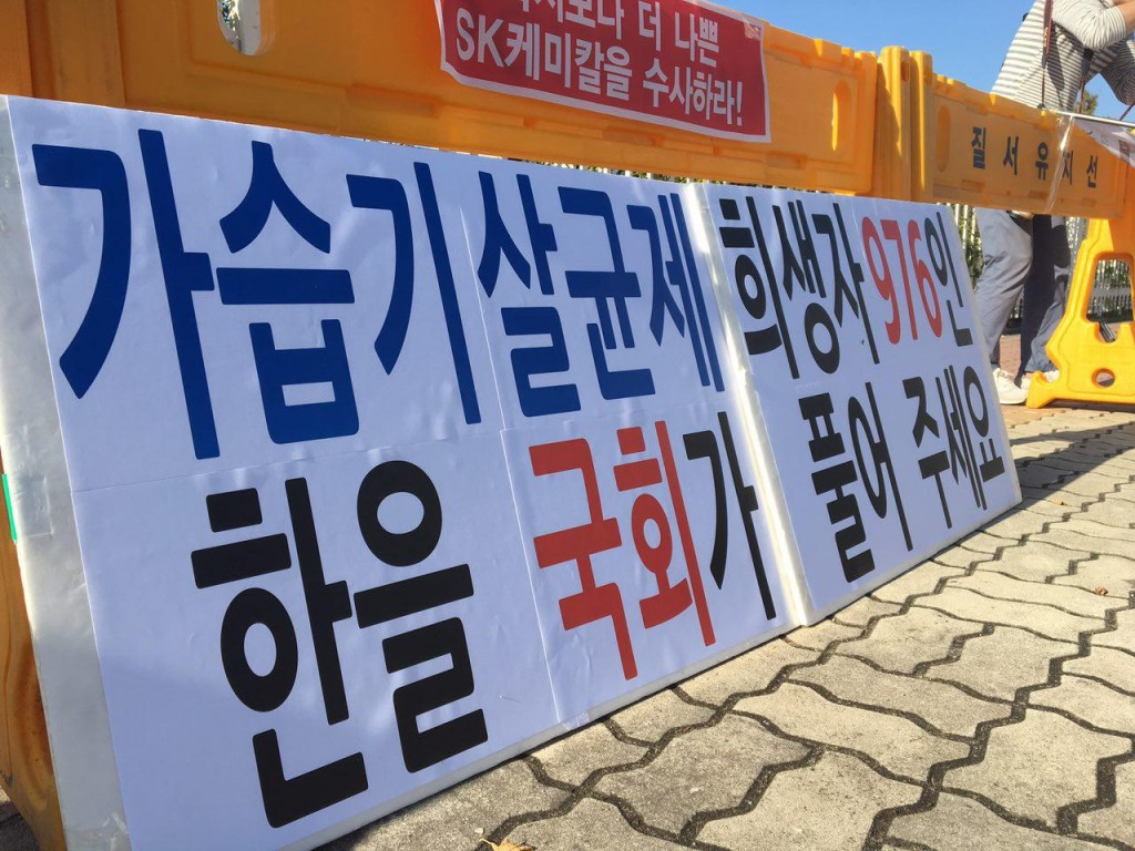 3일 국회앞에서 가습기 살균제 피해자와 유족들이 릴레이 976배를 진행하며 가습기살균제 특위 조사기간 연장을 촉구했다.ⓒ환경운동연합