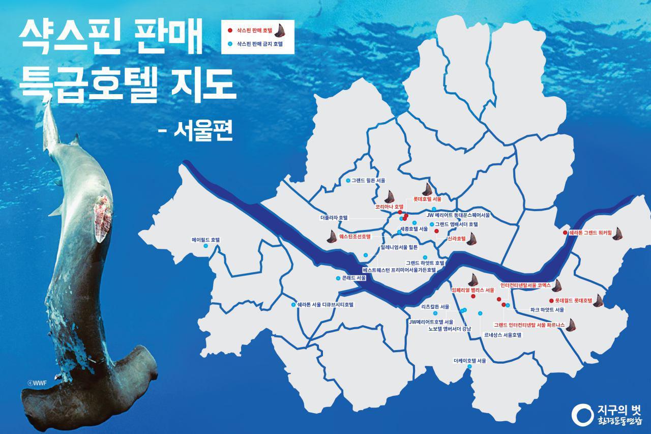 서울시내 샥스핀 판매 특급호텔 지도 ⓒ환경운동연합