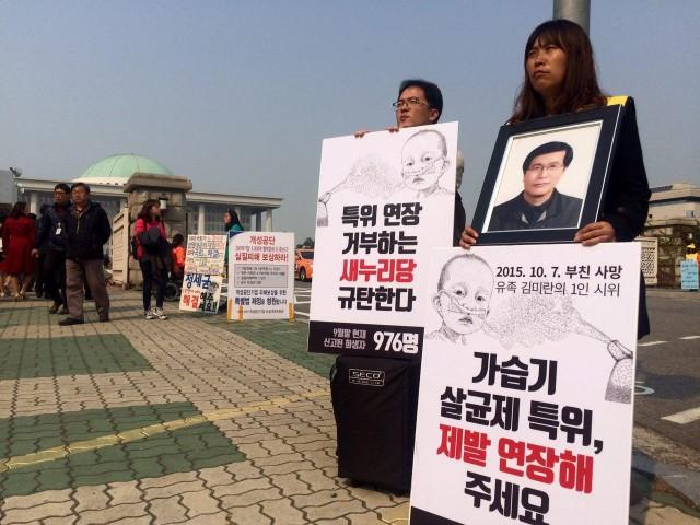 가습기피해자 가족 김미란님과 가습기살균제참사전국네트워크 회원들이 국회 앞으로 자리를 옮겨 1인시위를 진행했다.ⓒ가습기살균제참사전국네트워크