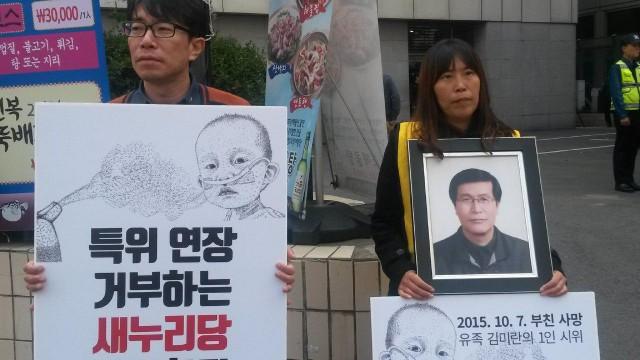 가습기피해자 가족 김미란님과 가습기살균제참사전국네트워크 회원들이 새누리당사로 자리를 옮겨 1인시위를 진행했다.ⓒ가습기살균제참사전국네트워크