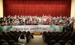 [환경운동연합] 2017 전국대의원대회 개최,특별결의문 '촛불과 함께 생태민주주의를!' 채택