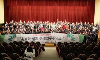 sspsp2017환경연합대의원대회