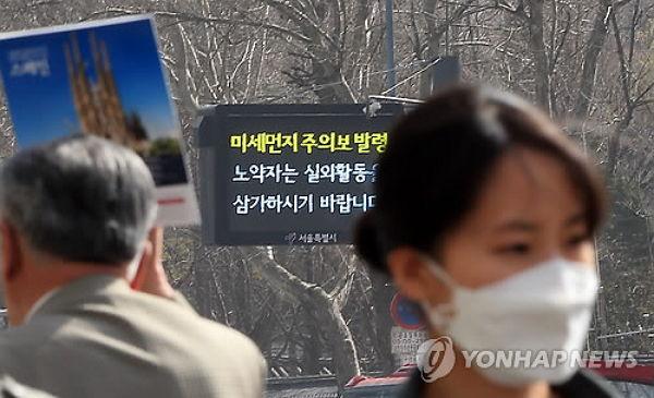 사진출처: 연합뉴스(미세먼지 주의보 발령)