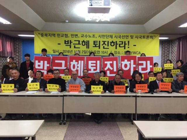 충북지역 시국선언