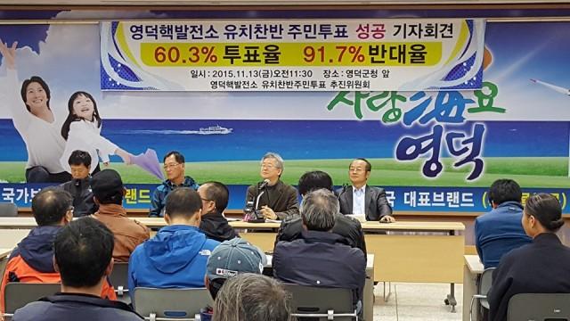 영덕핵발전소 유치찬반 주민투표 성공 기자회견(2015.11.13)