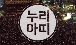[누리아띠 제634호] 지진 위험지대 월성원전 재가동 승인 철회하라!