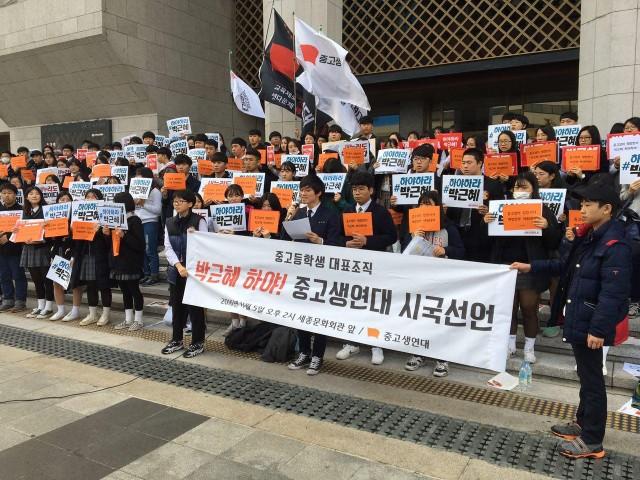 거리로 나온 중고생들들이 독자적인 집회를 했다. 이들은 행진을 시도하다가 경찰들에게 갇히기도 했다. 시민들은 '중고생들까지 거리로 나오게 해서 부끄럽고 미안하다'는 반응이었다.ⓒ환경운동연합