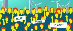 [보도자료] 조세회피 자금으로 세계 절반에 100% 재생에너지 공급 가능