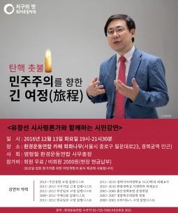 [강연/초대] 유창선 시사평론가와 함께하는 시민강연