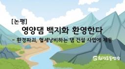 [논평] 영양댐 백지화 환영한다