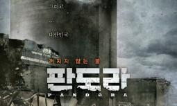 [영화 이벤트] 영화<판도라> 관람후기쓰고 시나리오북 받자!