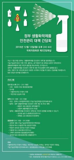 [간담회] 정부 생활화학제품 안전관리 대책에 대한 간담회를 개최합니다 <12.12(월), 오후2시, 국회의원회관 제3간담회실>