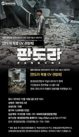 [영화 이벤트] <판도라>관람부터 원전전문가들과의 대화까지 '판도라 특별 GV 관람회' 신청하기