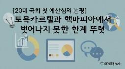 [20대 국회 첫 예산 심의 논평] 토목카르텔과 핵마피아에 벗어나지 못한 한계 뚜렷