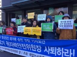 [탈핵공동행동] 지진 위험지대 월성원전 재가동 승인 철회하라!