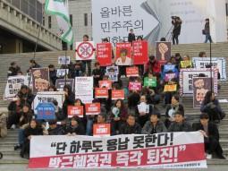 [박근혜 퇴진] 범시민사회단체 공동행동의 날, 박근혜 즉각 퇴진 촉구 청와대 에워싸기 행진