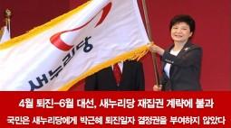[박근혜정권퇴진 비상국민행동] 국민은 새누리당에게 박근혜 퇴진일자 결정권을 부여하지 않았다.