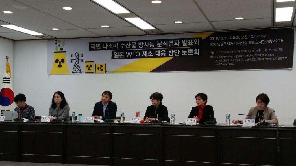 12월 6일 국회도서관에서 국민 다소비 수산물 방사능 분석결과 발표와 일본 WTO 제소 대응 방안 토론회가 열렸다. ⓒ시민방사능감시센터