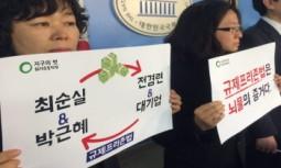 [기자회견] 최순실-차은택-전경련 뇌물죄 성립, 규제프리존법을 고발한다