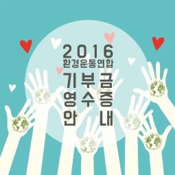 2016년 기부금영수증 안내