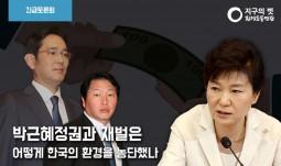 [토론회] 박근혜정권과 재벌은 어떻게 한국의 환경을 농단했나(신청하기)