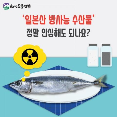 방사능수산물-01