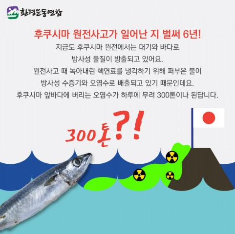 방사능수산물-02