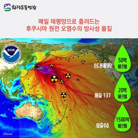 방사능수산물-03