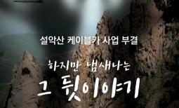 [카드뉴스] 설악산 케이블카 사업 부결, 하지만 냄새나는 그 뒷이야기