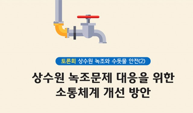 수돗물 토론회 배너