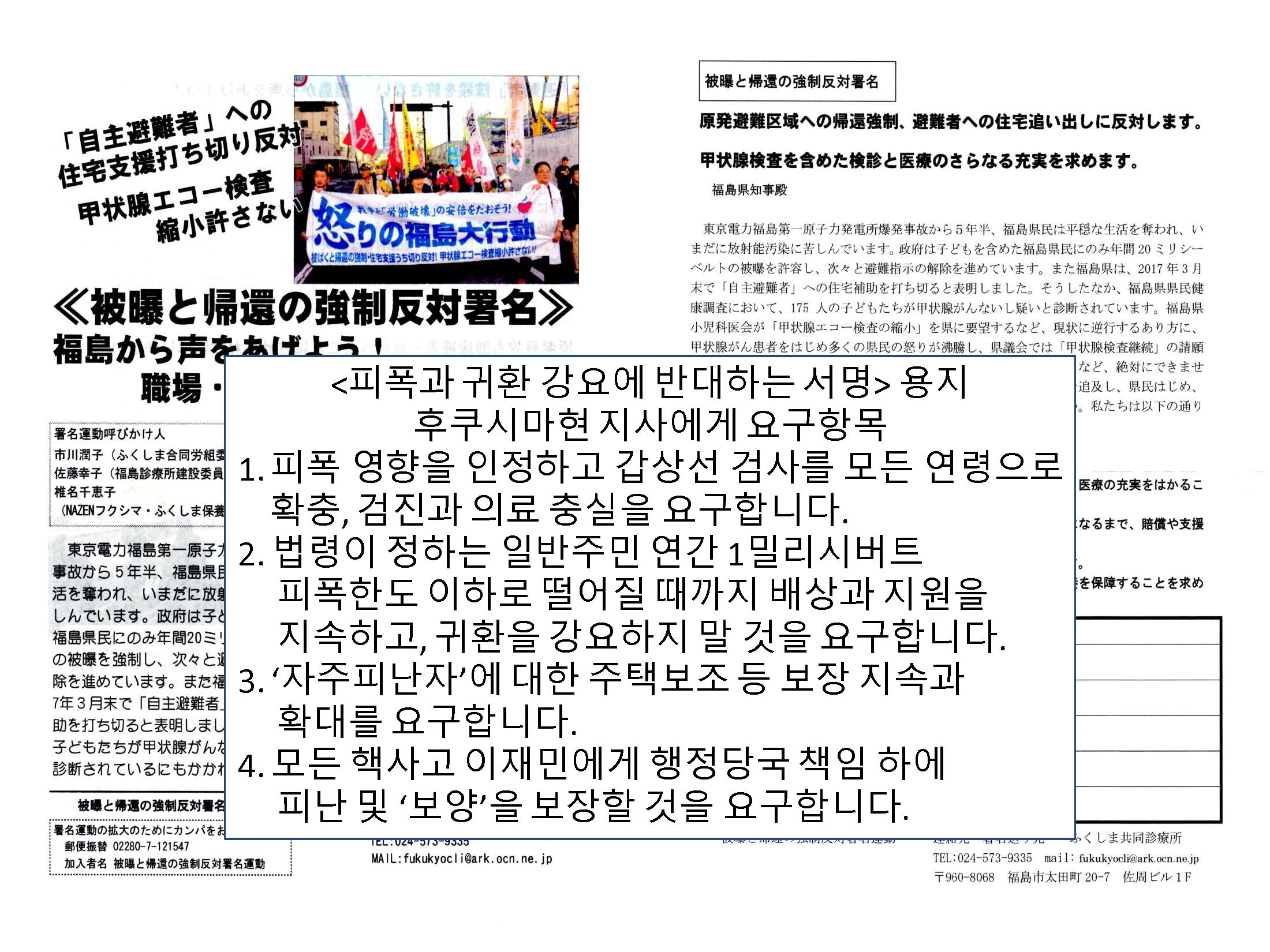 피폭과 귀환 강요에 반대하는 서명 용지