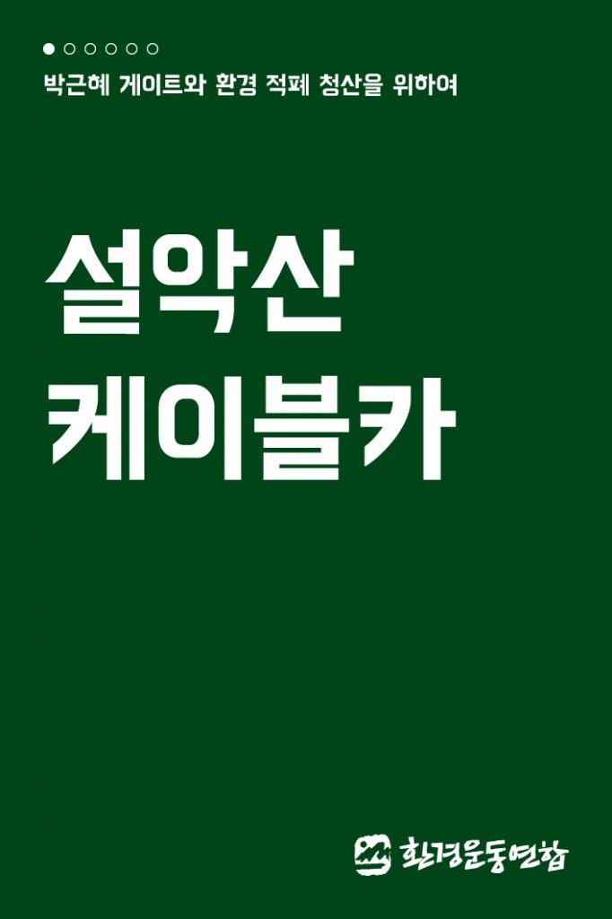 환경적폐1_설악산케이블카_1