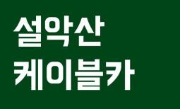 [카드뉴스] 박근혜 게이트와 환경 적폐 청산을 위하여 1 -설악산 케이블카편-
