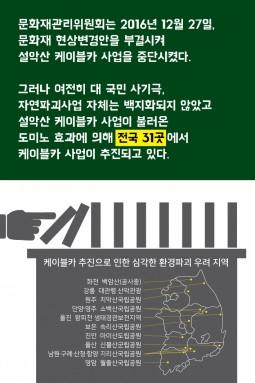 [카드뉴스] 박근혜 게이트와 환경 적폐 청산을 위하여 -설악산 케이블카 편-