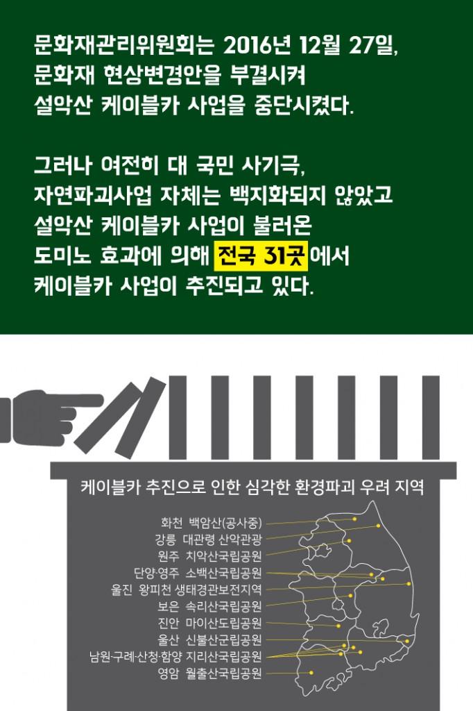 환경적폐1_설악산케이블카_5