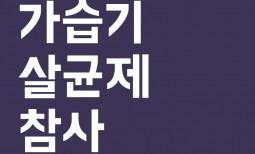 [카드뉴스] 박근혜 게이트와 환경 적폐 청산을 위하여 3 -가습기살균제 참사편-