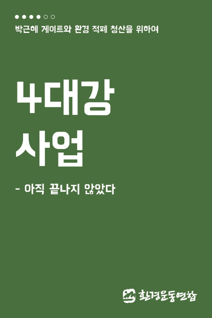 환경적폐4_4대강사업_1
