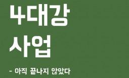 [카드뉴스] 박근혜 게이트와 환경 적폐 청산을 위하여 4 -4대강 사업편-
