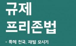 [카드뉴스] 박근혜 게이트와 환경 적폐 청산을 위하여 5 -규제프리존법편-