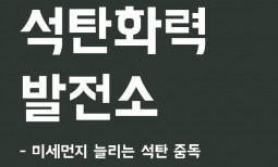 [카드뉴스] 박근혜 게이트와 환경 적폐 청산을 위하여 6 -석탄화력발전소편-