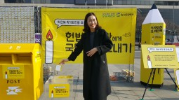 광화문 광장 모금 지출 내역 보고(2017년 1월 18일 기준)